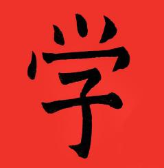 Xue-character