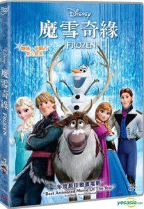 Pre-Order Frozen in Mandarin