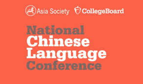 National Chinese Language Conference @ Hilton Chicago